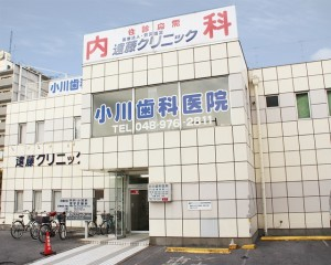 小川歯科医院の外観写真