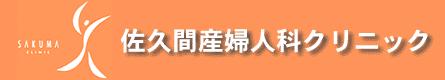 sakuma_logo