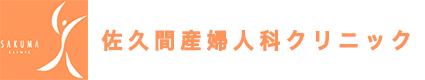sakuma_logo2
